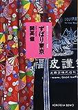 ずばり東京―開高健ルポルタージュ選集 (光文社文庫) 画像