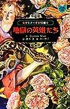 デモナータ〈10幕〉地獄の英雄たち (小学館ファンタジー文庫)