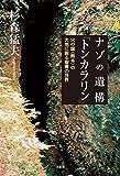 ナゾの遺構「トンカラリン」 火の国(熊本)の大地に眠る聖書の世界