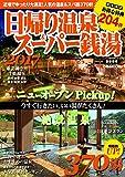 日帰り温泉&スーパー銭湯2017 首都圏版 (ぴあMOOK)