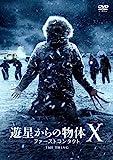 【おトク値!】遊星からの物体X ファーストコンタクト DVD[DVD]