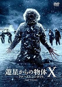 遊星からの物体X ファーストコンタクト DVD