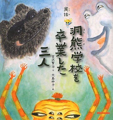 寓話 洞熊学校を卒業した三人 (ミキハウスの宮沢賢治絵本)の詳細を見る