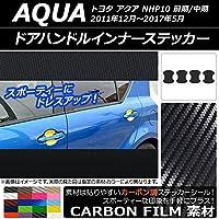 AP ドアハンドルインナーステッカー カーボン調 トヨタ アクア NHP10 前期/中期 2011年12月~2017年05月 ネイビー AP-CF528-NV 入数:1セット(4枚)