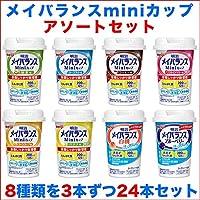 明治 メイバランス Mini カップ 8種類の3本ずつ24本 アソート セット (ミルクテイストセット&白桃ヨーグルト、ブルーベリーヨーグルト)