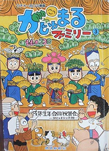 がじゅまるファミリー 3―ウチナー四コマ漫画