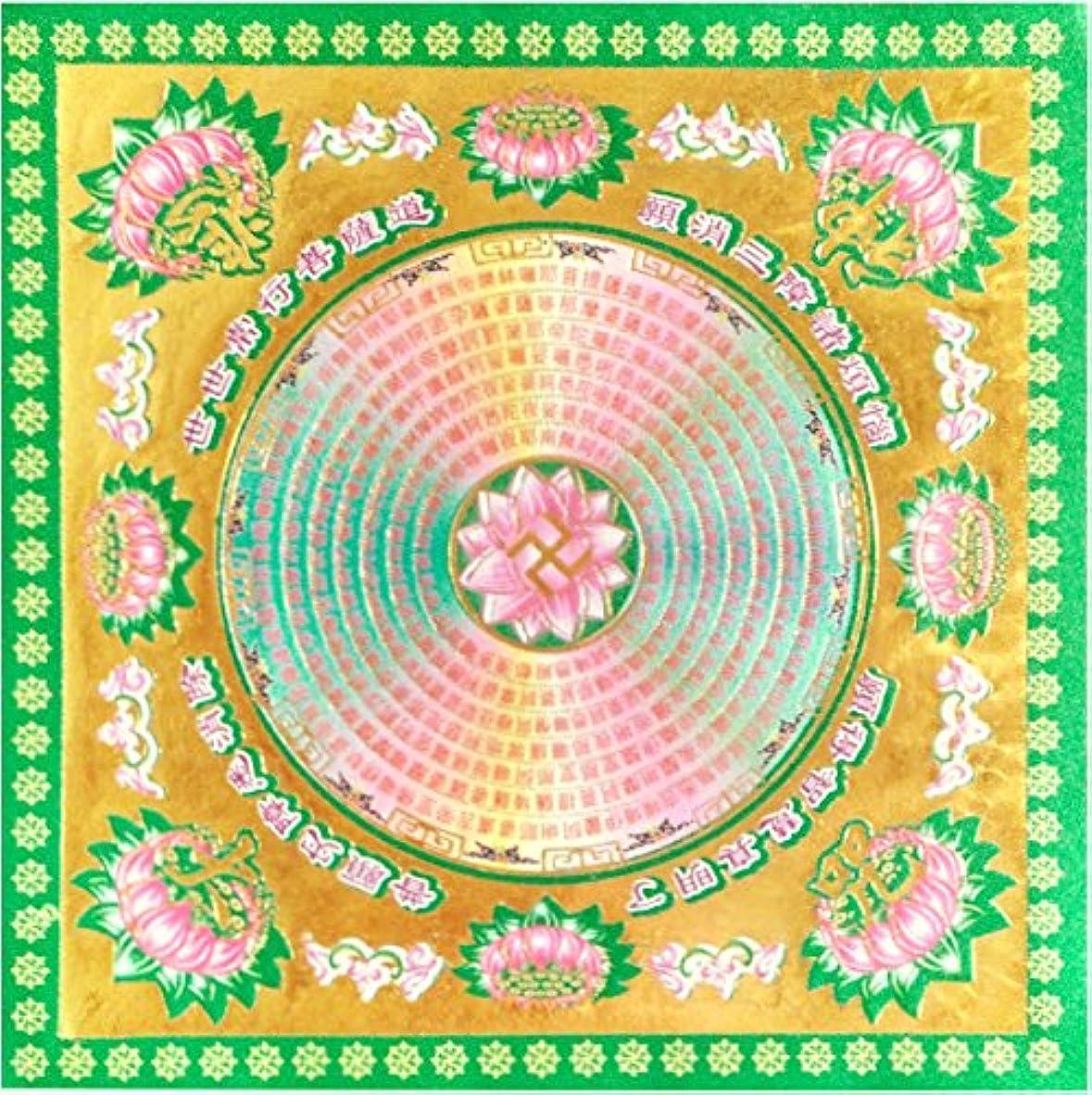 起きているガソリン一次紙香 / 冥銭 49枚 高級 金箔付き色彩豊か (サイズ S) 祖先への祈りのため 7.5インチ×7.5インチ(緑色)