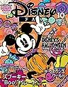 ディズニーファン 2018年 10 月号 雑誌