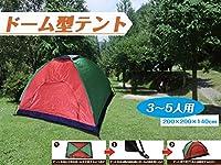 安住商事 簡単設営 蚊帳付き 3~5人用 ドーム型テント アウトドア レジャー 夏休み キャンプ