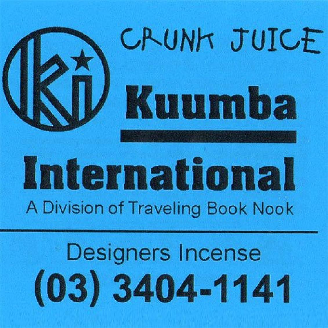 ゲスト自慢フェードKUUMBA / クンバ『incense』(CRUNK JUICE) (Regular size)