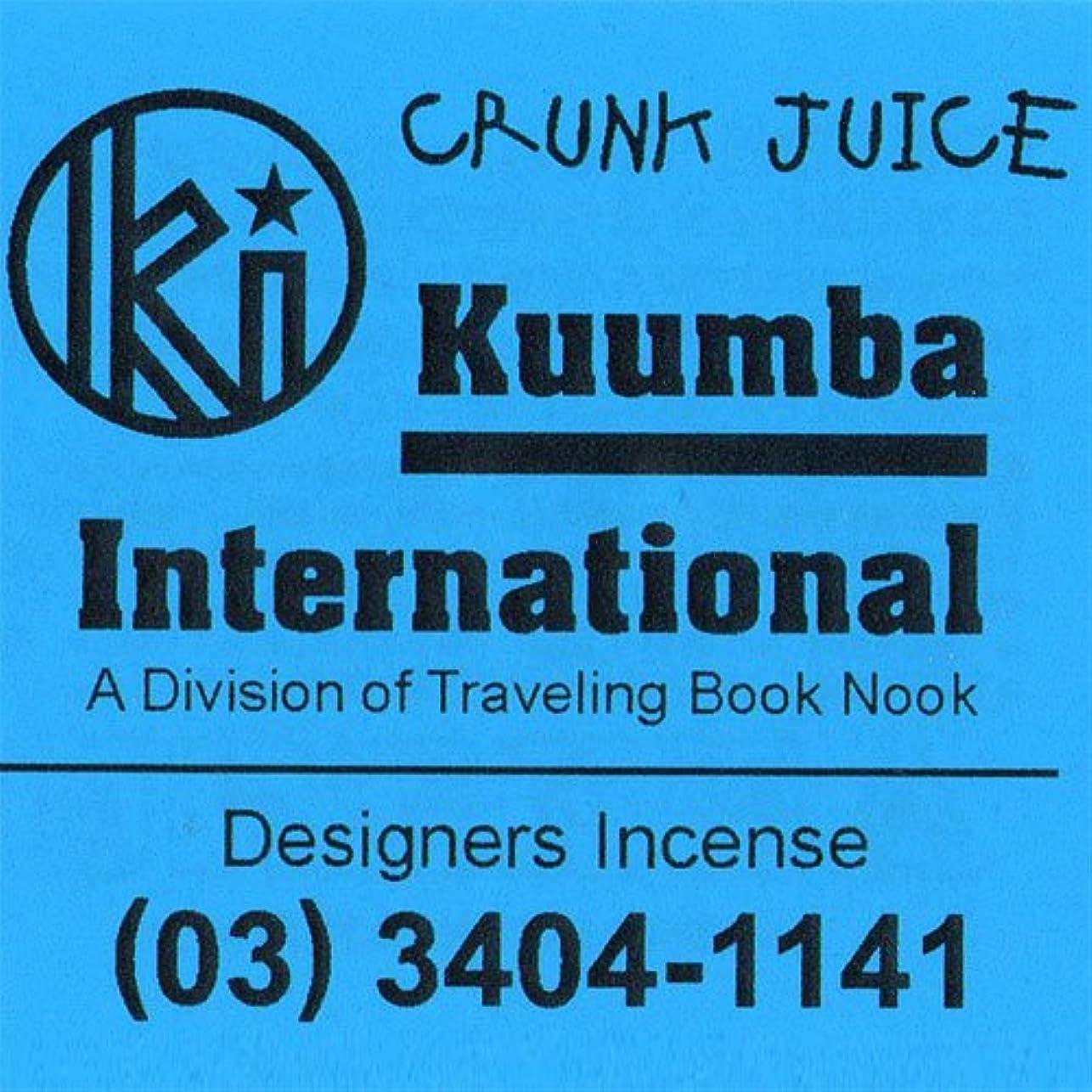 レザーメトロポリタンお気に入りKUUMBA / クンバ『incense』(CRUNK JUICE) (Regular size)