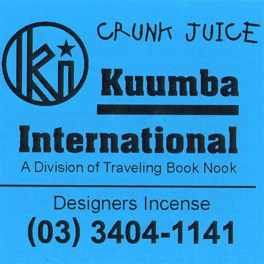 最小浸漬に渡ってKUUMBA / クンバ『incense』(CRUNK JUICE) (Regular size)