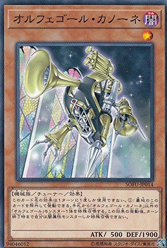遊戯王 SOFU-JP014 オルフェゴール・カノーネ (日本語版 ノーマル) ソウル・フュージョン