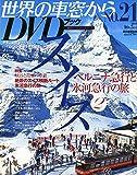 世界の車窓から DVDブック No.21 スイス2 画像