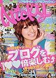 Nicky 2010年 05月号 [雑誌]