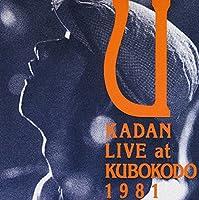 LIVE at KUBOKODO 1981 (紙ジャケット仕様)