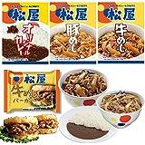 松屋 バラエティセット(10食)(牛めし,豚めし,オリジナルカレー,牛めしバーガー)牛丼 【冷凍】