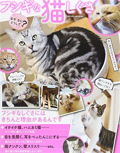 なぜなにどうして?フシギな猫しぐさ―フシギなしぐさにはきちんと理由があるんです (SAKURA・MOOK 46)