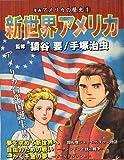 漫画アメリカの歴史 1 新世界アメリカ (アイランドコミックスPRIMO)