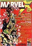 Marvel X 6 (小プロ・ワールドコミックス)