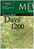 新 英単語学習システム MEW Exercise Book Days 1200 (自分を語るための英単語編)