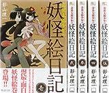 奇異太郎少年の妖怪絵日記 コミック 1-5巻セット (マイクロマガジン☆コミックス)