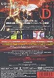 バンパイアハンターD(オリジナル日本語バージョン) [DVD] 画像