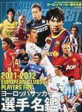 2011ー2012ヨーロッパサッカークラブデータ&選手名鑑 2011年 9/8号 [雑誌] [雑誌] / 日本スポーツ企画出版 (刊)