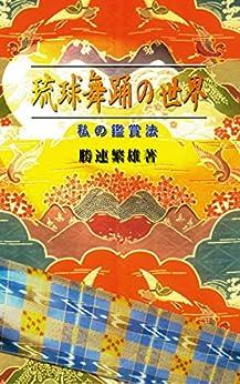 [勝連 繁雄]の琉球舞踊の世界 -私の鑑賞法