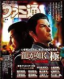 KADOKAWA/エンターブレイン その他 週刊ファミ通 2016年2月4日号 [雑誌]の画像