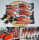 【父の日・お中元ギフト】天然高級紅鮭甘口切り身セット お手軽な最高級品 贈り物、ご自宅用、各種ご贈答に!