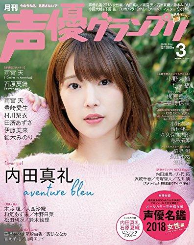 声優グランプリ 2018年 3 月号 [雑誌]