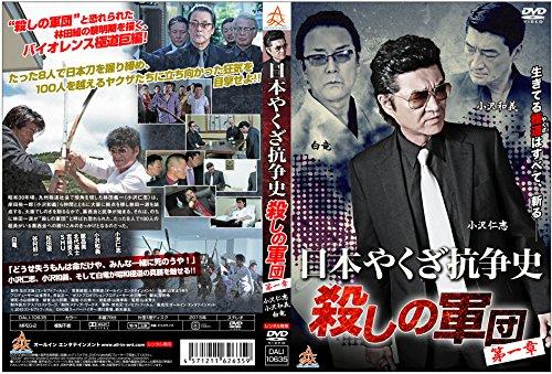 日本やくざ抗争史 殺しの軍団 第一章 [DVD]
