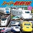 トライエックス スーパー 新幹線 2019年 祝日訂正シール付き カレンダー CL-401 壁掛け 60×30cm