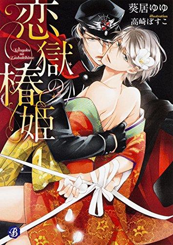 恋獄の椿姫 (フルール文庫 ブルーライン)の詳細を見る