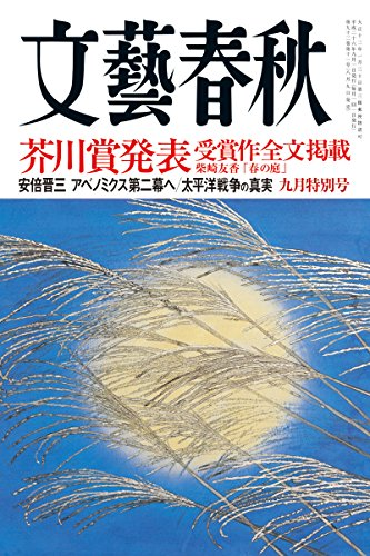 文藝春秋 2014年 9月号 [雑誌]の詳細を見る