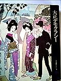 大正デモクラシー (1974年) (日本歴史叢書)