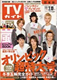 週刊TVガイド 関東版 2010年 02月 19日号 [雑誌]