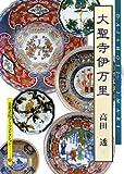 大聖寺伊万里 (京都書院アーツコレクション)