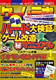 ゲームラボ 2017年 1月号 [雑誌]