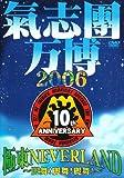 氣志團万博2006 極東NEVER LAND~麗舞!麗舞!麗舞!~ [DVD]