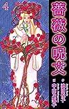 薔薇の呪文 4 (少女宣言)
