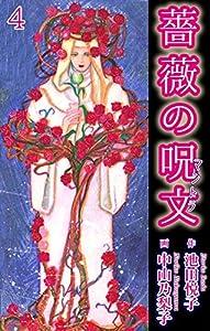 薔薇の呪文 4巻 表紙画像
