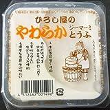ひろし屋のやわらかジーマーミとうふ 120g ひろし屋食品 プリンのようなもちもち食感のピーナッツ豆腐 沖縄土産に