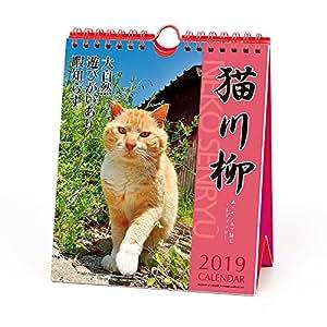 アートプリントジャパン 2019年 猫川柳(週めくり) カレンダー vol.006 1000100943