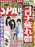 SPA!(スパ!) 2020年 5/19 号 [雑誌]