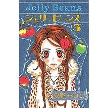 ジェリービーンズ(3) (なかよしコミックス)