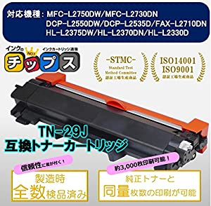 ブラザー 用 TN-29J 互換トナー ISO14001/ISO9001及びトナーカートリッジ国際品質規格