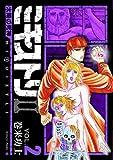 ミキストリ2 2―太陽の死神 (BUNCH COMICS)