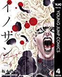 イノサン Rougeルージュ 4 (ヤングジャンプコミックスDIGITAL)